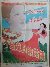 全开电影海报宣传画《不当演员的姑娘》(绘画版 天山厂,广春兰导演)。
