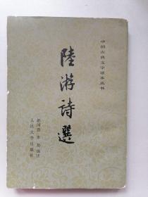 《陆游诗选》(游国恩选注,中国古典文学读本丛书)