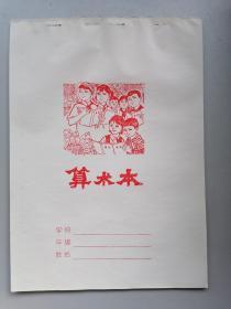 80年代作业本(32开,未书写全新)