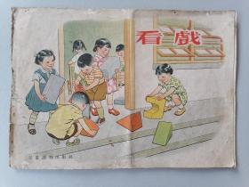 50年代《看戏》(儿童题材,彩色大开本,儿童读物版)