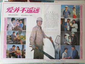 对开电影海报宣传画《爱并不遥远》(姜树森导演)
