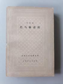 《巴马修道院》(网格本,司汤达,郝运译,一印,外国文学名著丛书)