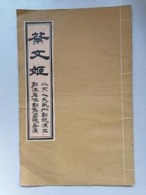 50年代老戏单:《蔡文姬》(北京人艺,焦菊隐导演,叶浅予插图)
