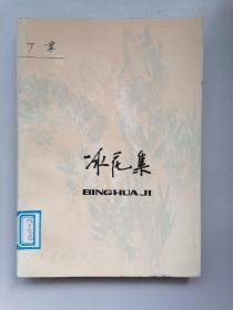 《冰花集》(丁宁,百花文艺)