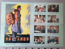 对开电影海报宣传画《并非一个人的故事》(石维坚、冷眉主演)