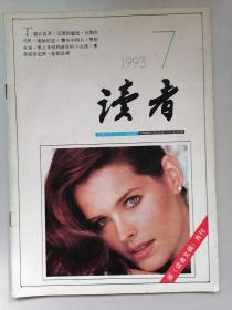 1993.7《读者》(改刊号)