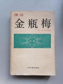 《漫话金瓶梅》(周楞伽,上海古籍)