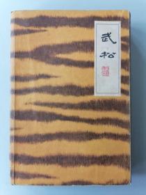 1959年版《武松》(扬州评话水浒,王少堂口述,宗静风宗静草彩色插图本)