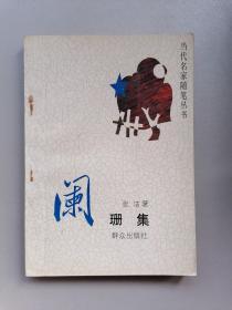 张洁《阑珊集》(一印,2.1万,群众出版社,当代名家随笔丛书)