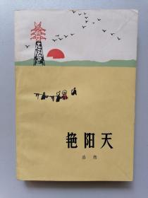 1964年初版《艳阳天》上下册(浩然作品,作家版,柳成荫封面)