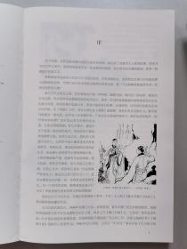 朗声图书《金庸武侠作品插画集》(姜云行王司马,大开本,全新未拆封)