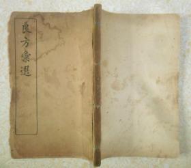 民国线装医书、【救急良方汇选】、上下卷全一册