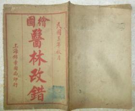 民国线装医书、【绘图医林改错】、品好、单行本全一册.