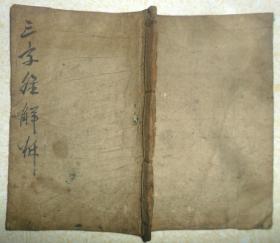 清代木刻、【增补三字经训蒙解析】、全一册。
