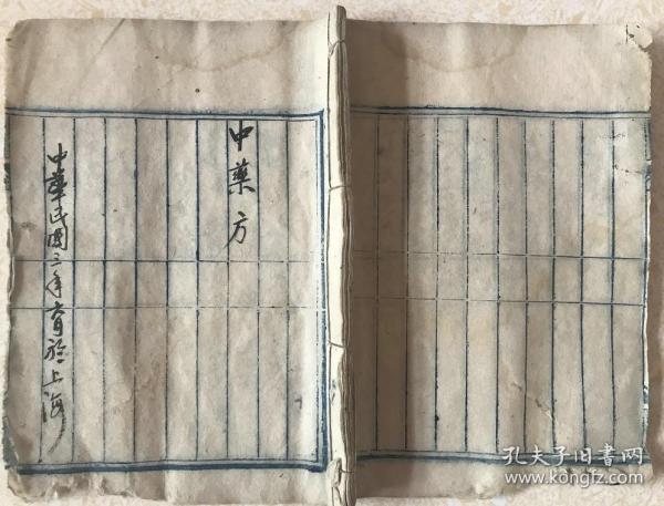 民国线装手抄医书、【中药方】、28面完整一册