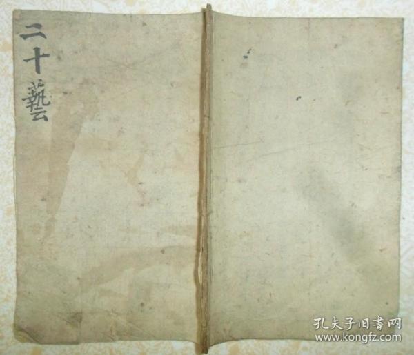 清代木刻课本、《邢退蓭课幼二十艺》、一册全。