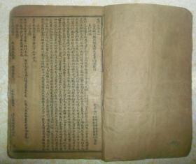 民国线装、风水古籍、【地理五诀】、四册八卷合订本全