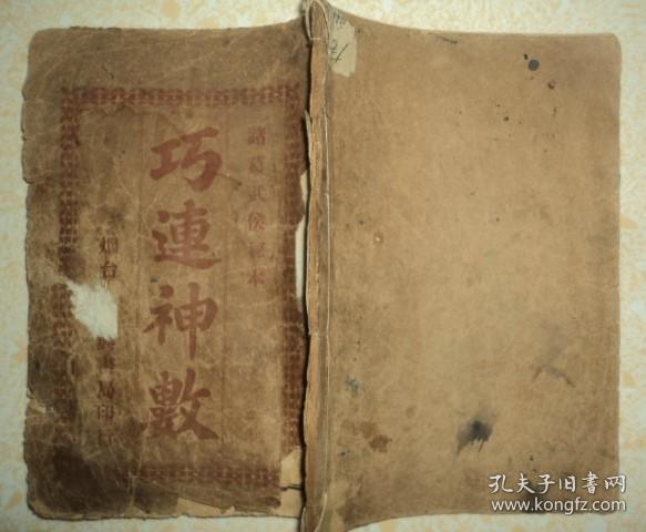 民国线装、【诸葛武侯巧连神数】、全一册。