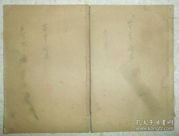 民国线装医书、【补图本草备要】、八卷两册全、品相完美。
