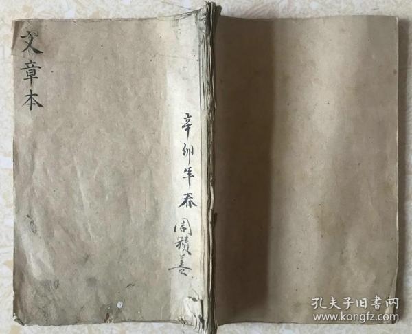 清代手抄本、【科举文章】、22筒子页43面、品好字漂亮全一册