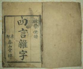清代木刻、启蒙便读、【正伪四言杂字】、品好全一册。