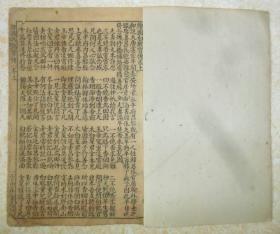 【【稀见版本】】、民国线装、(绘图白鹤宝卷)、上中下三卷一册全。