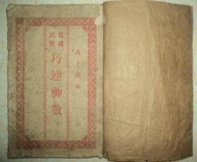民国线装、占卜秘本、【诸葛武侯巧连神数】、一本全。共215神数,不同于别的版本。