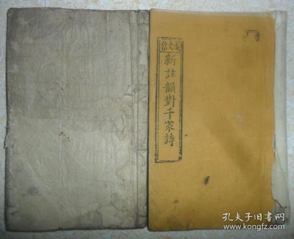 清代木刻、【新注韵对千家诗】、四卷两册全