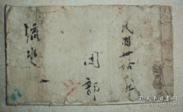 民国空白账本、(宣纸)、24筒子页、尺寸23x14cm.。