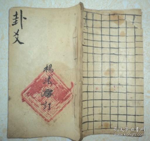 清代手抄本、风水卦书、【八卦爻全】、全一册、很多图