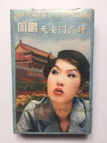 磁带未拆封  周鹏 天安门广场