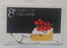 J131《教师节》信销票1枚