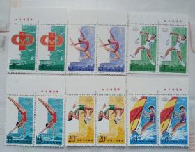 J93 中华人民共和国第五届运动会双联套票