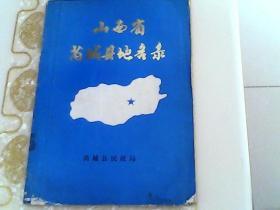 山西省芮城县地名录