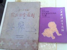 小儿多发病   --家庭推拿图解    小儿保健推拿图解  2册合售