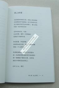 水渍(修订本)