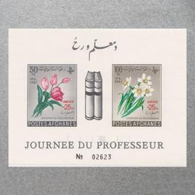 【阿富汗1961年JSJXXZ教师节小全张(无齿)】