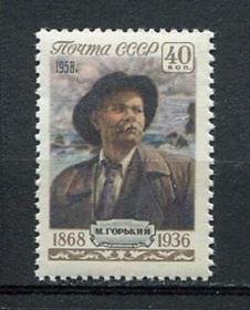【苏联邮票SLYP1958N年2136文学家高尔基1全】