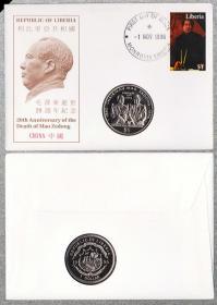 【利比里亚1996年QBFP毛泽东逝世20周年嵌币纪念首日封】