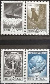 【苏联邮票SLYP1984N年5548邮票破冰船等4全】