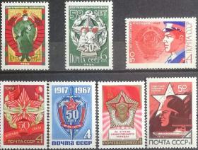 保真【苏联邮票SLYP1967-1972N年边消防警察克格勃国旗国徽等6套7全】
