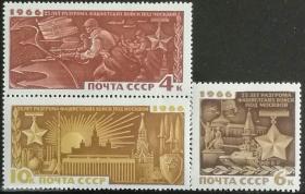 保真【苏联邮票SLYP1966N年3442莫斯科保卫战胜利25周年3全】