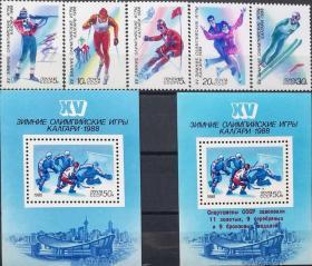 保真【苏联邮票SLYP1988N年5905卡尔加里冬季奥运会5全+2型张】