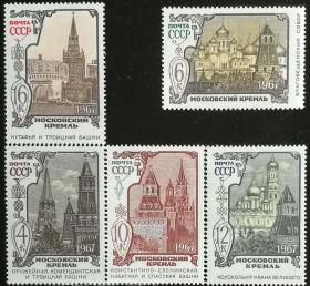 【苏联邮票SLYP1967年3579世界遗产克里姆林宫建筑5全】