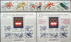 保真【苏联邮票SLYP1976N年4546因斯布鲁克冬季奥运会5全+2型张】