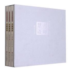 闲师慧语(全三册)(生活篇、修持篇、心得篇)