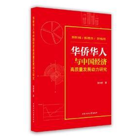 华侨华人与中国经济高质量发展动力研究