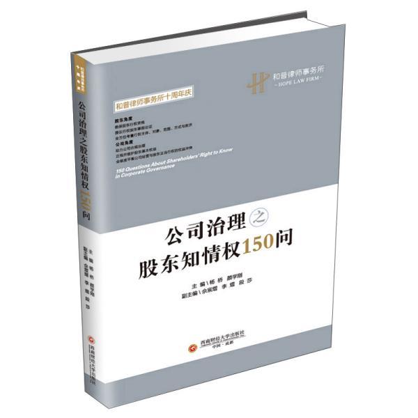 公司治理之股东知情权150问