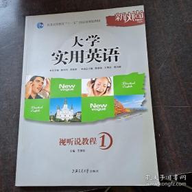 大学实用英语视听说教程1