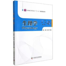 生理学 9787504671752 中国科学技术出版社